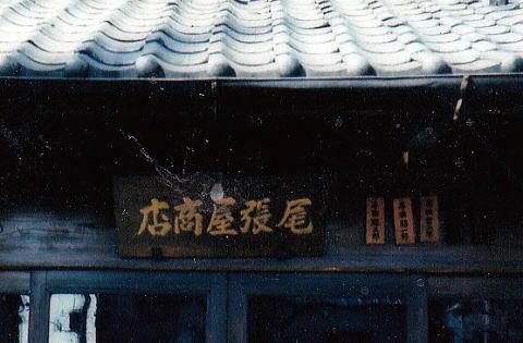 http://nakano-nabeyoko.gr.jp/monogatari/chapter1/6-26-21.jpg